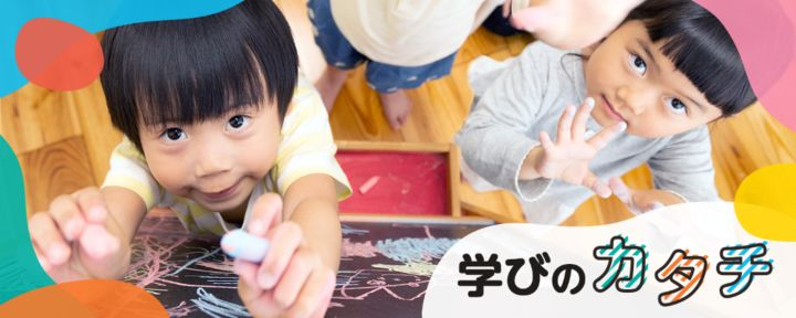 <連載企画>学びのカタチ