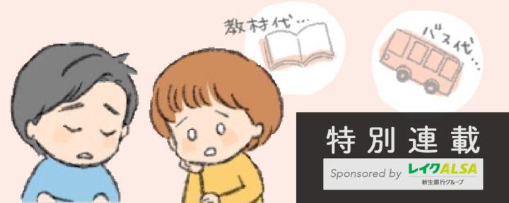 <特別連載>新生フィナンシャル株式会社