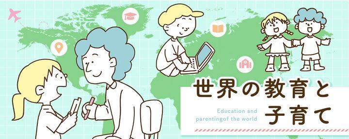 <連載企画>世界の教育と子育て