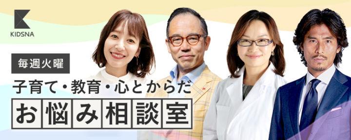 <連載企画>ママパパお悩み相談室