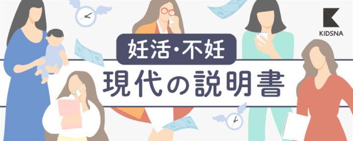 【妊活・不妊】現代の説明書